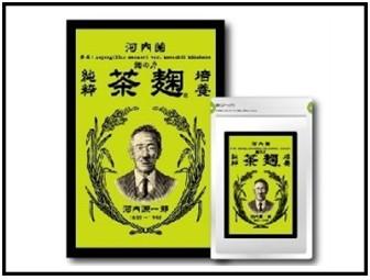茶麹の画像
