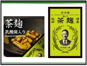 茶麹サプリ画像