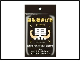 黒生姜きび酢の画像