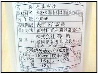 国菊甘酒の成分画像