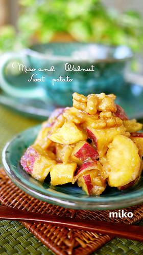 薩摩芋の胡桃味噌和え画像