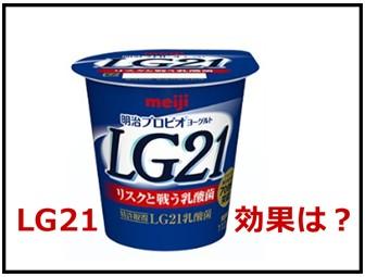 LG21効果の画像
