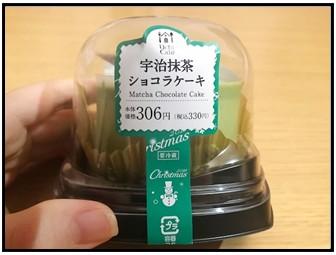 宇治抹茶ショコラケーキの写真