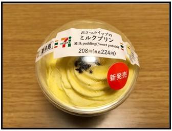おさつホイップのミルクプリン写真