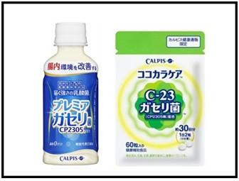 プレミアガセリ菌商品の画像