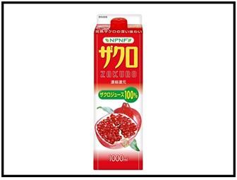 雄山ザクロジュースの写真
