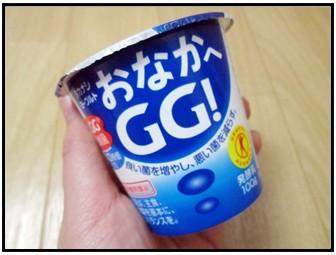 おなかへGGの写真